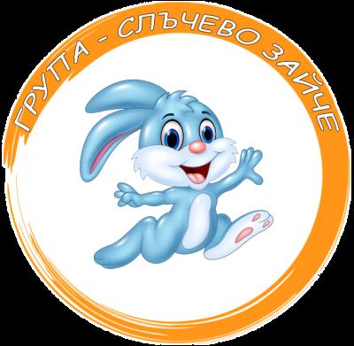 Слънчево зайче - ДГ №19 Света София, Лозенец