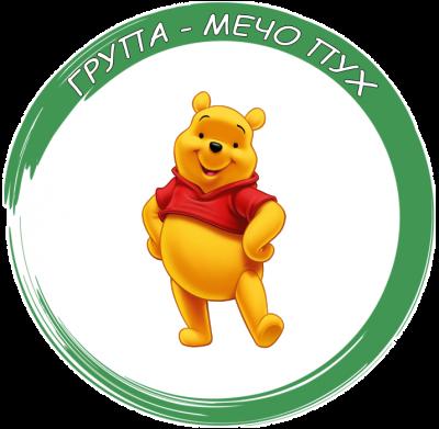 Мечо Пух - ДГ №19 Света София, Лозенец