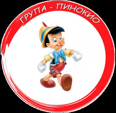 Пинокио - ДГ №19 Света София, Лозенец